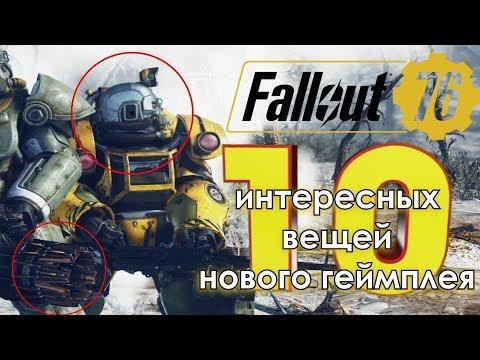 Fallout 76 - ДЕТАЛИ, КОТОРЫЕ ВЫ УПУСТИЛИ