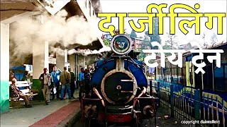 Toy Train Darjeeling Himalayan Steam Railways India - World Heritage Site *HD*