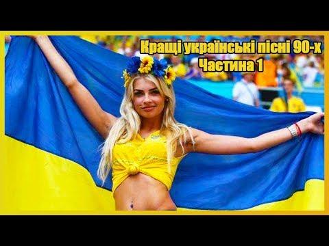 Кращі українські пісні 90-х. Частина 1