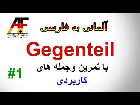 جملات کوتاه به زبان آلمانی Amozeshe Almani Be Farsi - Mp3 Video - Vidyow