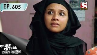 Crime Patrol - ক্রাইম প্যাট্রোল (Bengali) - Ep 605 -18th January, 2017