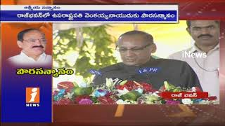Governor Narasimhan Speech | Venkaiah Naidu Felicitation Ceremony at Raj Bhavan | Hyderabad | iNews