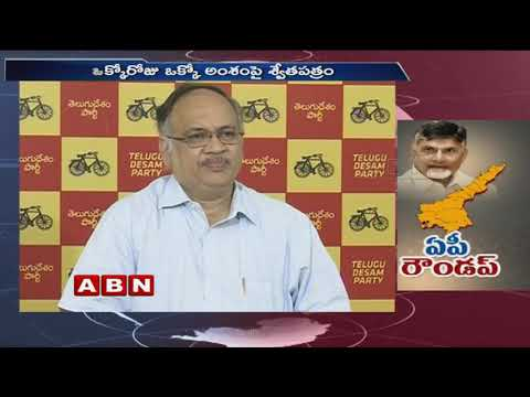 CM Chandrababu Naidu to Release White Papers on Various Development Works in AP | ABN Telugu