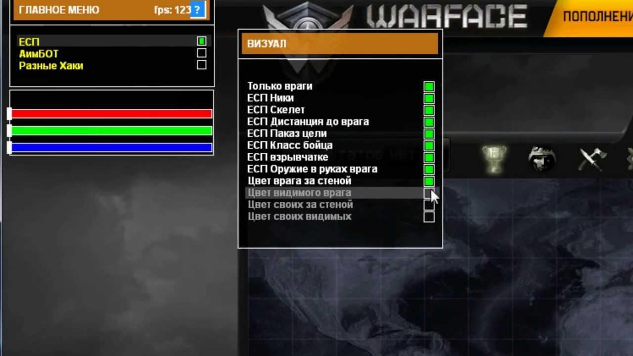 Бесплатный aim warface
