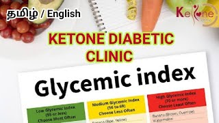 Glycemic Index | How it Affect Diabetes? | What is the relation between  Glycemic Index & Diabetes?