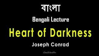 Heart of Darkness by Joseph Conrad | Part-1 | বাংলা লেকচার | Bengali Lecture