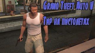 Grand Theft Auto V Тир на пистолетах