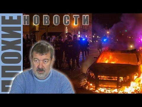 ПЛОХИЕ НОВОСТИ: Майдан в США. Как бороться с фальшивыми деньгами. Голодомор. Литва. Гиркин о Путине.