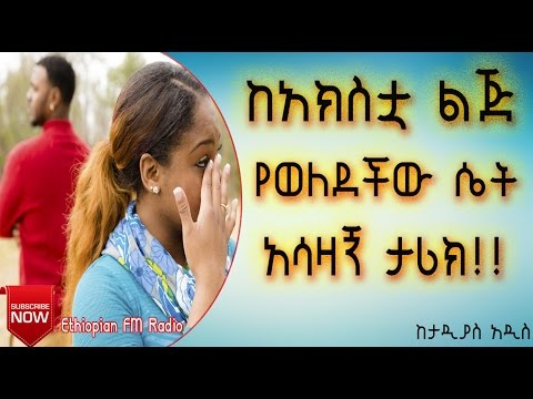 Tadias Addis - Sad Story Of Ethiopian Woman