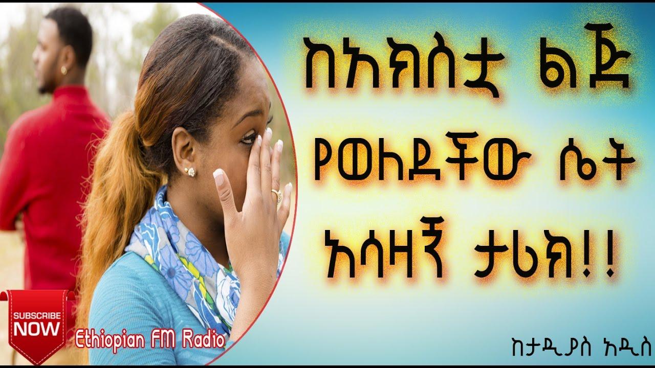 Heart Touching Story Of Ethiopian Woman - Tadias Addis