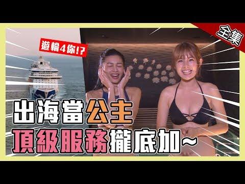 台綜-愛玩客-20190311 【遊輪】真的出海當公主~頂級服務攏底加!!