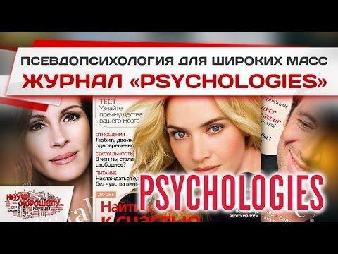 Чему учит журнал Psychologies?
