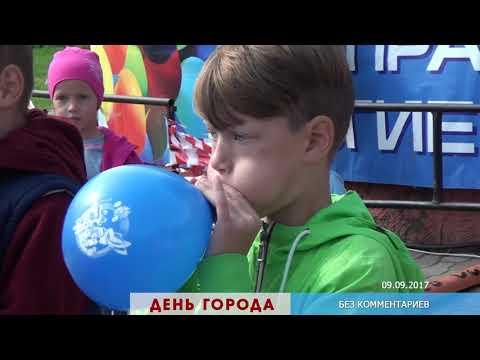 Десна-ТВ: Без комментариев. День города 2017