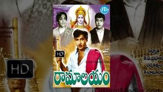 Poola Rangadu - Ramalayam (1971)    Telugu Full Movie    Jamuna - Jaggaiah - Shobhan Babu