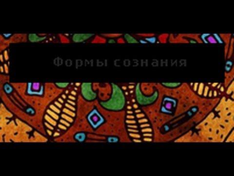 Что такое сознание? Формы сознания. astrokey.org