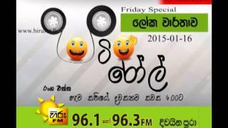 Hiru FM Patiroll - 2015 01 16 - Friday Special - Loka Warthaawa