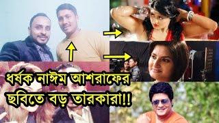 বহু তারকার সাথে ধর্ষক নাঈম আশরাফের ছবি | দেখুন সব ছবি!! | Bangla Latest News BDnews Online