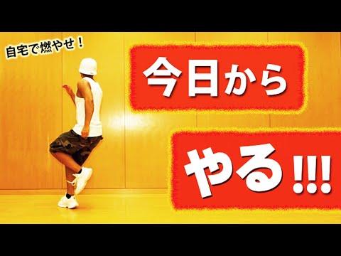 【ダイエット ダンス動画】1日10分ぽっこりお腹とさようなら 体力がない人でもできるエクササイズ入門  – 長さ: 10:03。