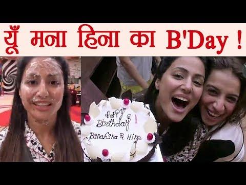 Bigg Boss 11: Hina Khan BIRTHDAY CELEBRATION with housemates | FilmiBeat