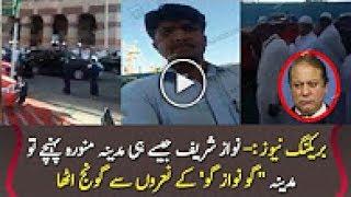 Go Nawaz Go Chants When Nawaz Sharif Arrived In Madina