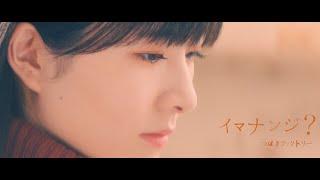 つばきファクトリー 7thシングル『断捨ISM/イマナンジ?』