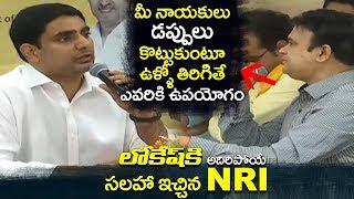 లోకేష్ కి అదిరిపోయే సలహా ఇచ్చిన NRI | Nara Lokesh interaction with Singapore NRI's