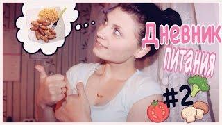 Дневник питания ♥ День #2 ♥ | Овощной день, картошечка, вечерняя прогулка |