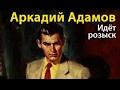 Аркадий Адамов Идёт розыск 1 mp3