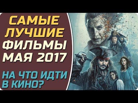 Новый фильмы 2017 года в кинотеатрах