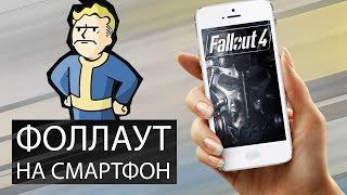 Fallout на смартфон?! Днище Google Play