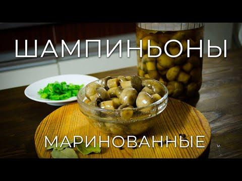 Маринованные шампиньоны, закусочные. Просто Рецепт.