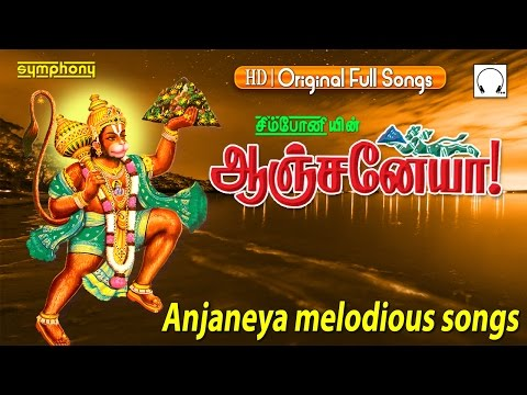 Anjaneya | Anjaneyar tamil devotional songs