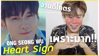[ ONG SEONG WU ] - ' HEART SIGN ' เพลงเพราะโคตรๆ ต้องฟังแล้ว !! MV Reaction [THAI]ㅣFANBOY REACTION