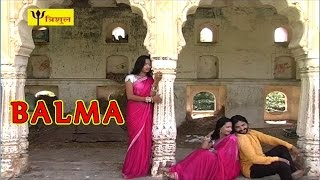Download Balma: SAD Song | Marwadi Latest Song | SINGER: Mamta Chauhan | New Romantic Rajasthani Songs 3Gp Mp4