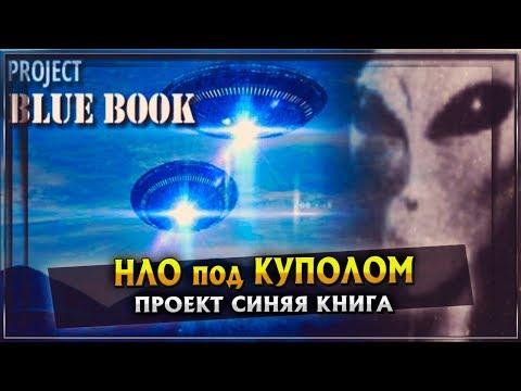 НЛО под куполом   Проект Синяя книга  