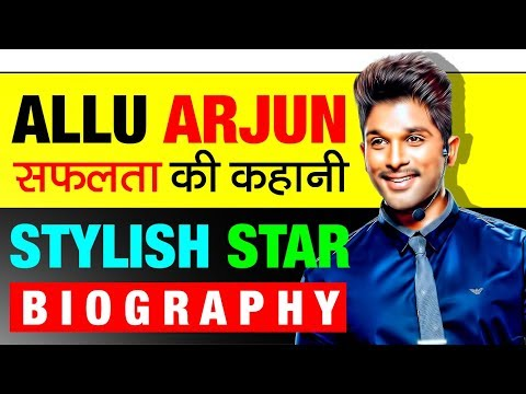 Stylist Star ▶ Allu Arjun (अल्लू अर्जुन) Biography In Hindi | Tollywood | Success Story | Movies