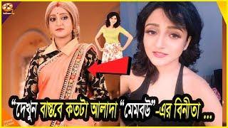 মেমবউ নায়িকার অন্য রূপ যা আগে কেউ দেখেনি | Actress Vinita Chatterjee New Look | Channel IceCream