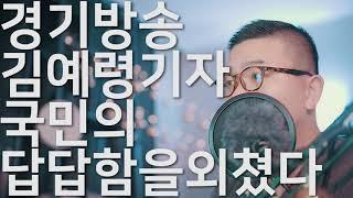 경기방송 김예령기자 국민의 답답함을 대신 소리쳤다.