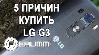 LG G3: 5 причин купить. 5 причин по которым стоит купить LG G3. Сильные места от FERUMM.COM