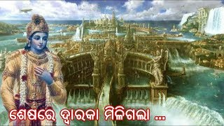 ବୈଜ୍ଞାନିକ ମାନେ ସମୁଦ୍ର ତଳୁ ଦ୍ବାରକା ସହରକୁ ଠାବ କଲେ   Scientists find lord krishnas dwaraka city