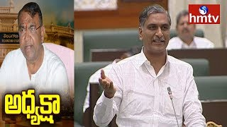 Harish Rao About Pocharam Leadership | 2nd Day Telangana Assembly Winter Sessions 2019 | hmtv