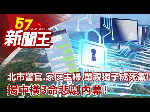 台灣-57新聞王-20210501 北市警官、家庭主婦、單親獨子成「死黨」! 揭中橫3命悲劇內幕!