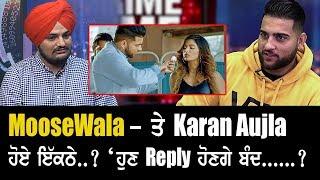 ਗਰਮ ਮੁੱਦਾ ! Karan Aujla & Sidhu Moose Wala - ਹੋਏ ਇੱਕਠੇ ? - ਹੁਣ Reply ਹੋਣਗੇ ਬੰਦ ?