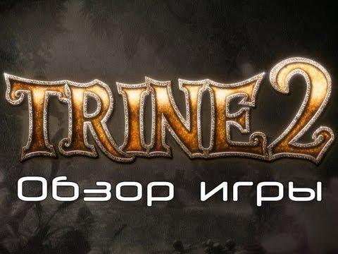Обзор игры Trine 2