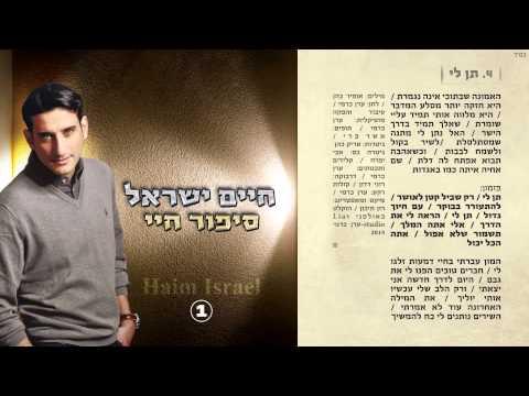 4. חיים ישראל - תן לי | Haim Israel - Ten Li