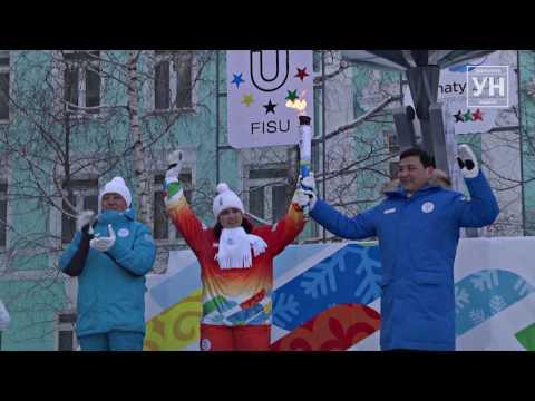 Универсиада 2017 эстафета огня проходит в Уральске (Видео)