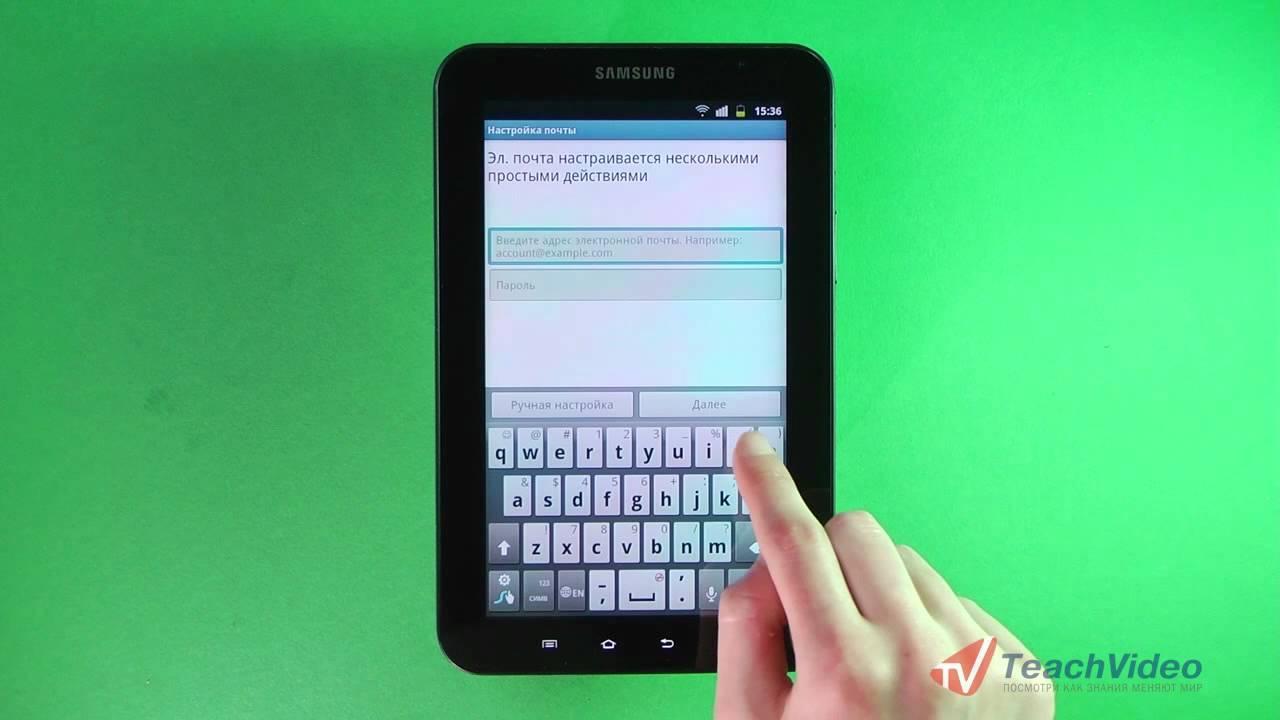 Как сделать на планшет электронную почту