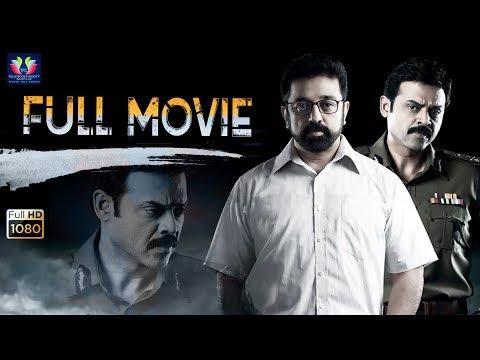 Daggubati Venkatesh 2009 Telugu Film | Kamal Haasan | Telugu Full Screen