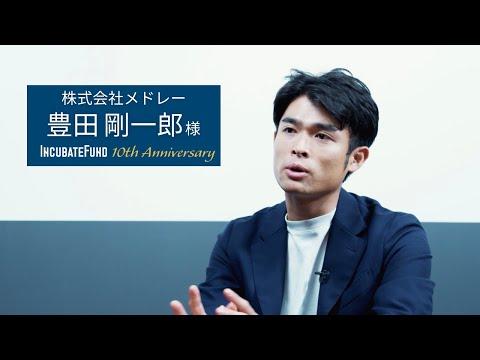 株式会社メドレー 代表取締役社長 豊田 剛一郎
