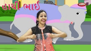 Haathi Bhai Toh Jada Gujarati Rhymes For Kids With Actions | હાથી ભાઈ | Elephant Rhyme in Gujarati